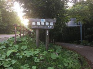 美笛野営場入口